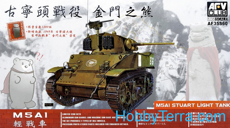 M5A1 light tank, early. Bear in Jinmen (Limited)