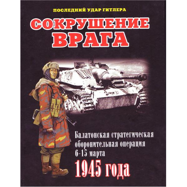 "Book: ""Crushing the enemy. Last Hitler attack."""