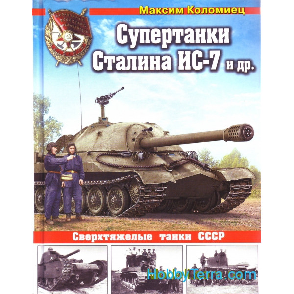 Stalin's heavy tanks IS-7 and etc