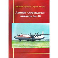 Book: Antonov An-10 airliner (Russian text)