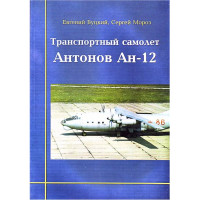 Book: Antonov An-12 cargo aircraft