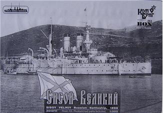 Combrig  3515WL Sisoy Velikiy Russian Battleship, 1896 (Water Line version)