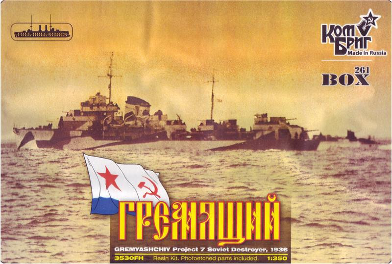 Gremyashchiy Soviet Destroyer Pr.7 (Full Hull version)