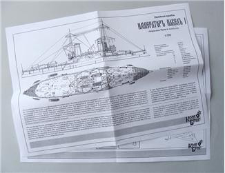 Pavel i was a pre dreadnought battleship of the imperial russian