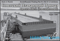 Soviet/Russian Floating Pier Pr. Pzh-61 (3 sections) (Water Line version)