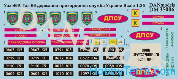 Decal 1/35 UAZ-469, GAZ-66, State Border Service of Ukraine