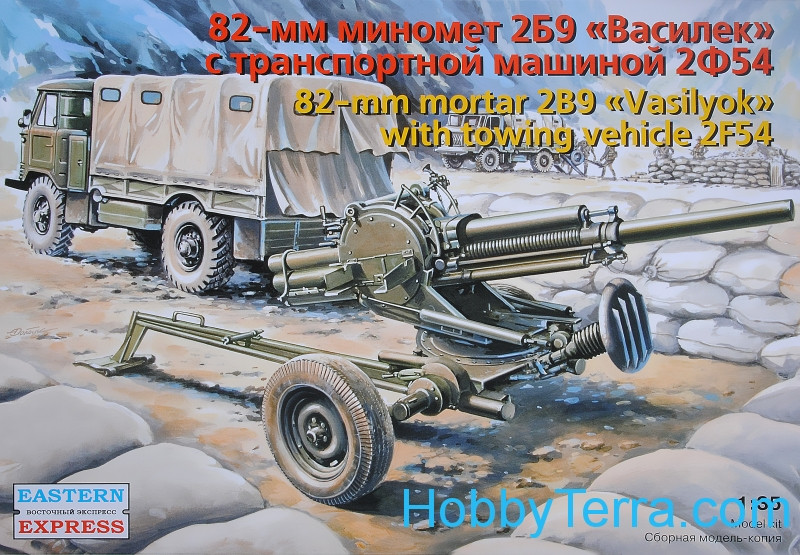 "82mm mortar 2B9 ""Vasilyok"" with towing vehicle 2F54"