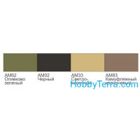 "Set of paints Homa #8 ""Modern AFV"""