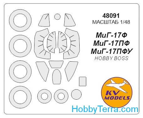 KV Models  48091 Mask 1/48 for MiG-17F/PF/PFU + wheels, for Hobby Boss kit