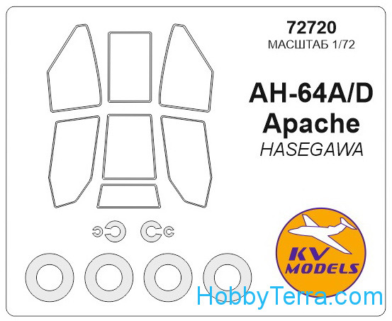 Mask 1/72 for АН-64/АН-64A Apache and wheels masks, for Hasegawa kit