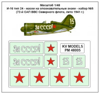 Decal 1/48 for I-16 type 24 - set No.5 (72d Mixed Regiment of the Northern Fleet Aviation, Summer 1941)