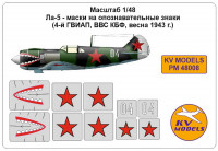 Decal 1/48 Lavochkin La-5 - paint stencil (4th Guards Fighter Regiment, Stalingrad Front, winter)
