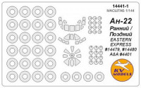 Mask 1/144 for An-22 + wheels masks (early/late type) (Eastern Express/A&A Models)