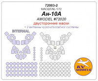 Mask 1/72 for An-10A Double sided (Amodel)