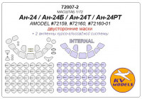 Mask 1/72 for An-24/An-24B/An-24T/An-24RT Double sided (Amodel)