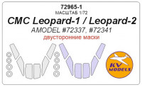 Mask 1/72 for CMC Leopard-1/Leopard-2 (Double sided) + wheels masks (Amodel)