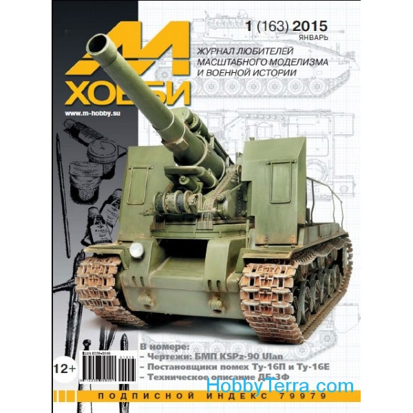 Zeihgaus  163 M-Hobby, issue #01(163) January 2015
