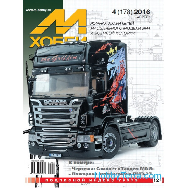M-Hobby, issue #04 (178) April 2016