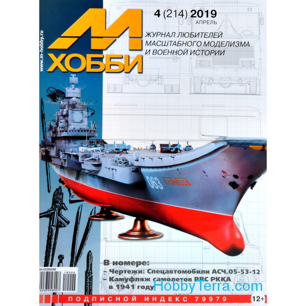 Zeihgaus  0419 M0419  M-Hobby, issue #04(214) April 2019
