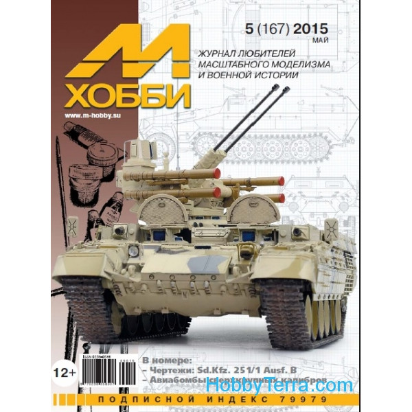 M-Hobby, issue #05(167) May 2015