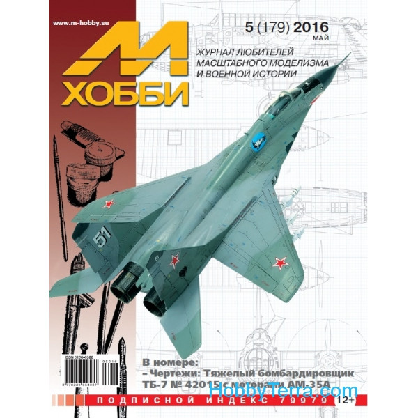M-Hobby, issue #05(179) May 2016