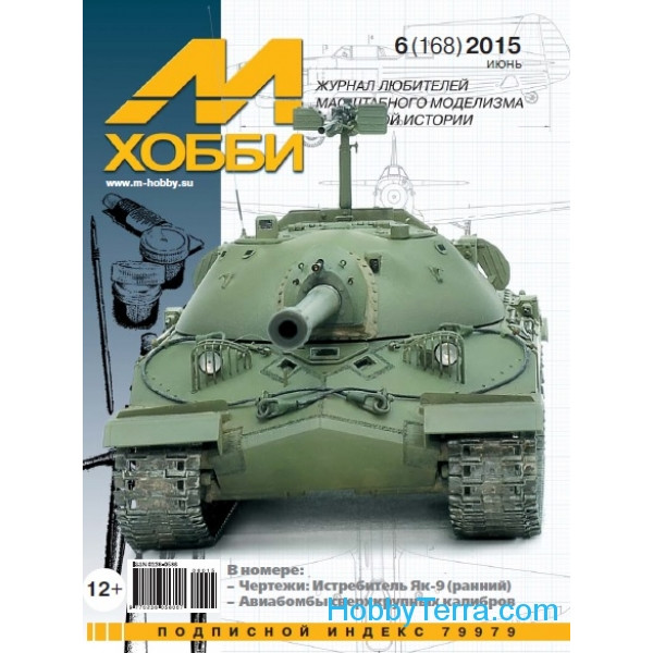 Zeihgaus  0615 M-Hobby, issue #06(168) June 2015