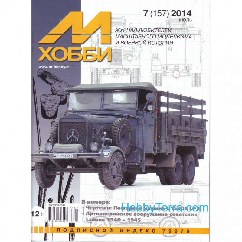 M-Hobby, issue #7(157) July 2014