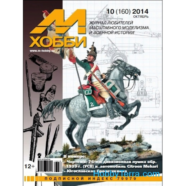 Zeihgaus  1014 M-Hobby, issue #10(160) October 2014
