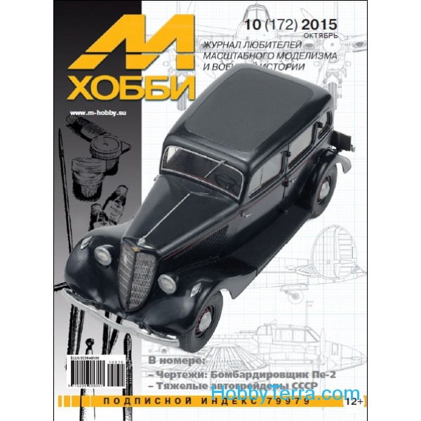M-Hobby, issue #10(172) October 2015