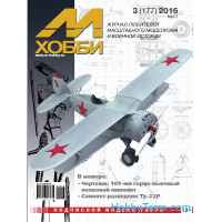 M-Hobby, issue #03(177) March 2016