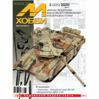 M-Hobby, issue #03(225) March 2020