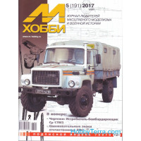M-Hobby, issue #05(191) May 2017
