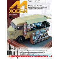 M-Hobby, issue #7(193) July 2017