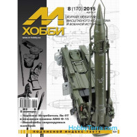 M-Hobby, issue #8(170) August 2015