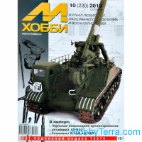 M1019 M-Hobby, issue #10 (220) October 2019
