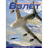 Vzlet, issue January-February 2006
