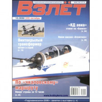 Vzlet, issue October 2006