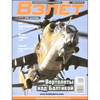 Vzlet, issue December 2006