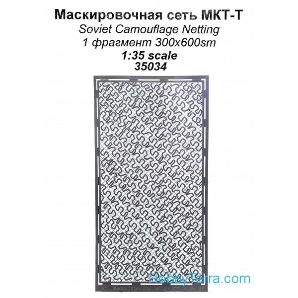 Photo-etched set 1/35 Soviet camouflage netting MKT-T