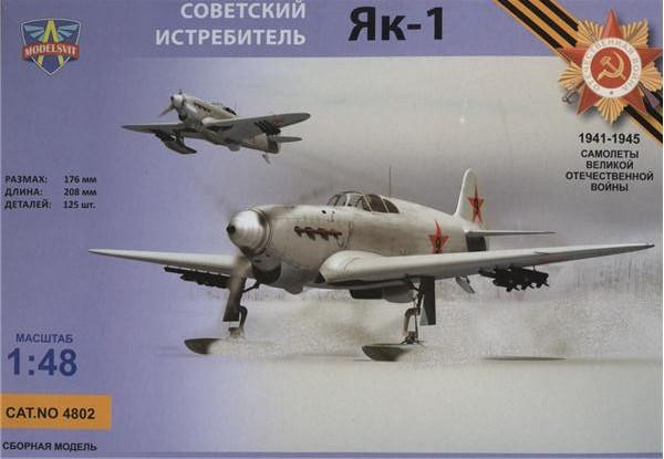 Yak-1 Soviet fighter on skis