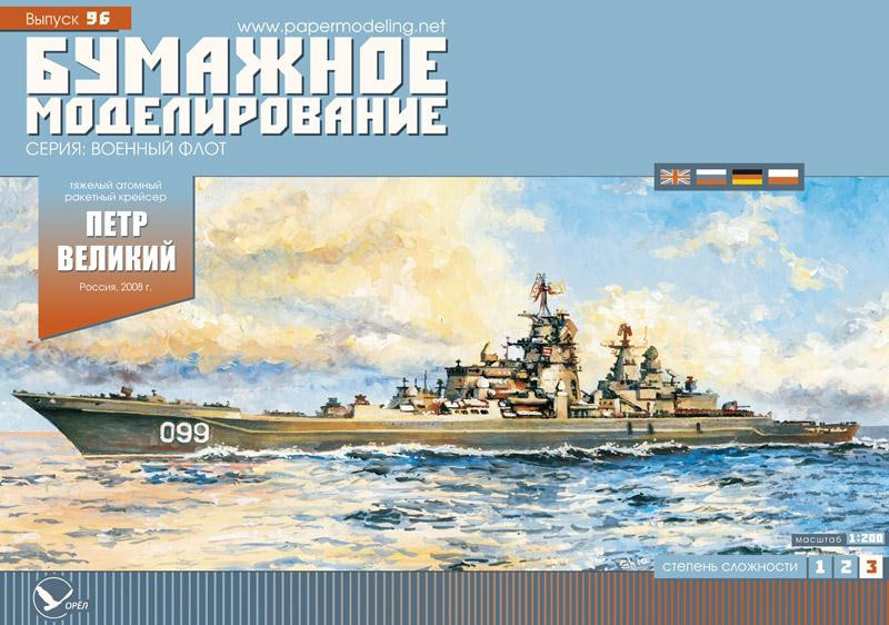 1/200 Paper model of Heavy nuclear missile cruiser Pyotr ...