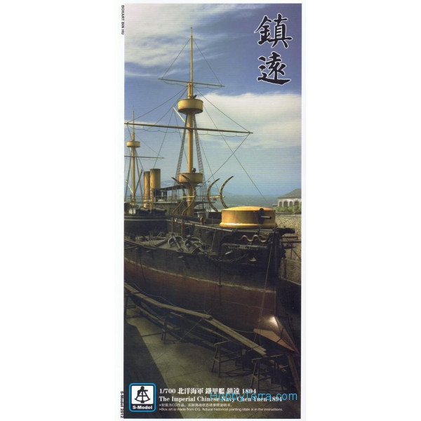 S-model  PS700002 The Imperial Chinese Navy Chen Yuen, 1894