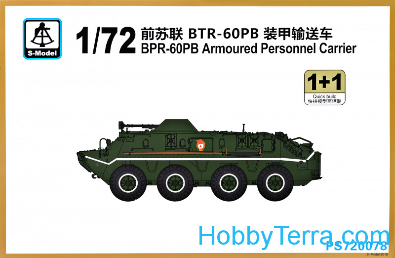 S-model  PS720078 BPR-60PB armored personnel carrier (2 model kits in the box)