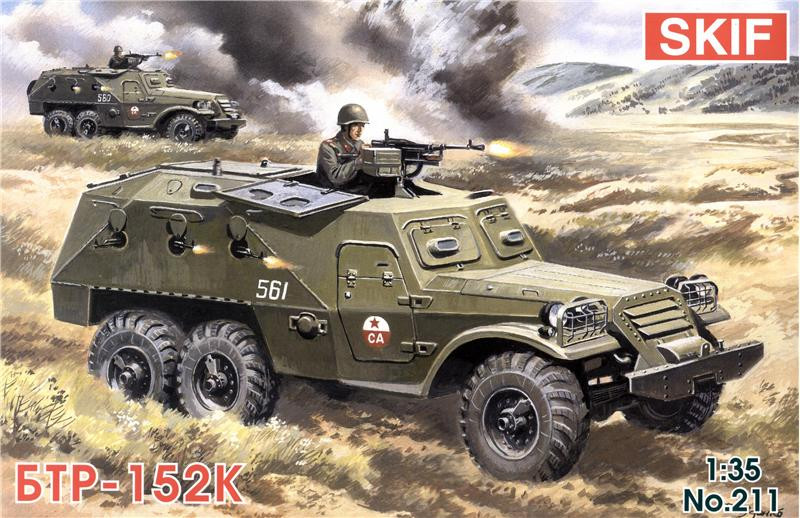 BTR-152K Soviet armored troop-carrier