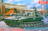 2S1 Gvozdika Soviet 122mm self-propelling howitzer