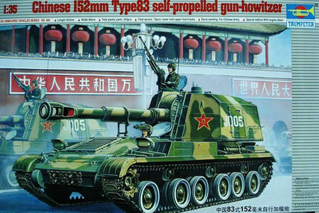 Chinese 152mm Type 83 self-propelled gun-howitzen