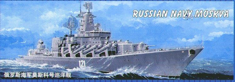 Russian Navy missile cruiser Moskva