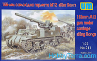 M12 U.S. 155mm self-propelled gun