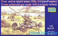 37mm anti-aircraft gun model 1939 K-61, early prod.