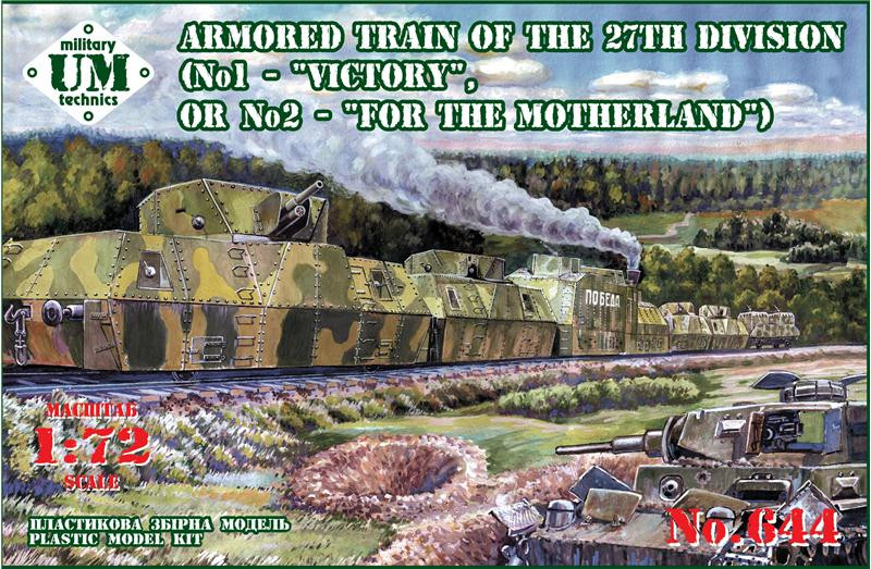 Armored train 'Victory'/'For the Motherland'